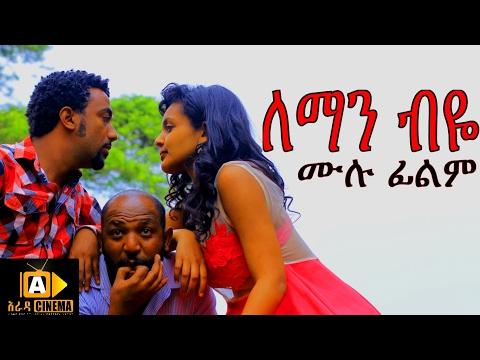 Leman Biye -  Ethiopian Movie - (ለማን ብዬ  ሙሉ ፊልም) 2017