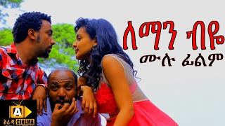 Leman Biye -  Ethiopian Comedy Movie 2017