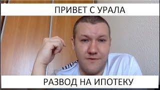 Привет с Урала.Продавец воздуха за 50 000 рублей.Часть вторая.