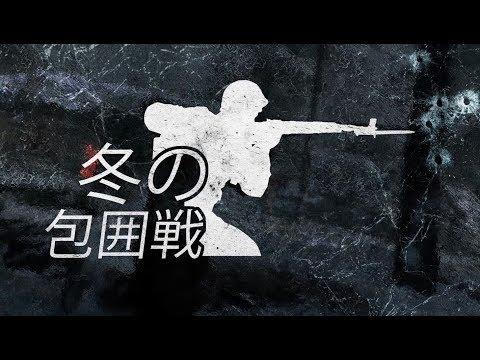 『コール オブ デューティ ワールドウォーII』 期間限定イベント「冬の包囲戦」開催中!