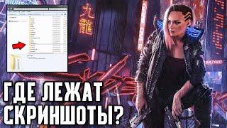 Cyberpunk 2077 - Где Найти Скриншоты? Где Хранятся Скрины Киберпанк 2077?