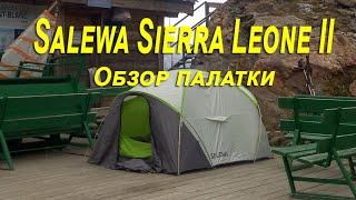 Обзор палатки Salewa Sierra Leone II