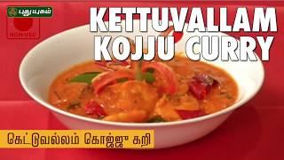 Kettuvallam Konju Curry Recipe | Puthuyugam Recipes