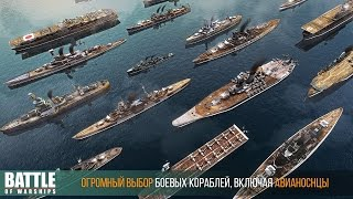 BATTLE OF WARSHIPS - Новые корабли, новые сражения (Летсплей №3)