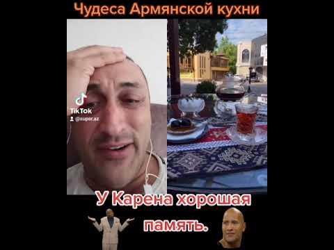 Чудеса Армянской кухни.