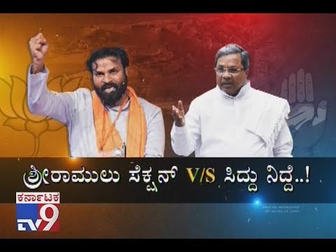 It's Siddaramaiah vs Sriramulu: Familiar foes Trade Barbs Ahead of Ballari By-Polls