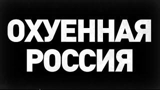 #ОХУЕННАЯРОССИЯ