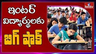 ఎవరికీ పరీక్ష..?    Special Focus On TS Intermediate Board Exams   hmtv News