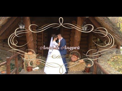 Видеосъемка в Волчанске  /Свадебный видеооператор в Волчанске /Свадьба Анны и Андрея/Wedding Day