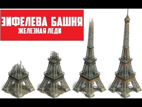 Эйфелева башня - железная леди | Арт-бланш