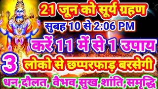 21 June 2020 Surya Grahan:ग्रहण 11 में से कोई 1उपाय,छप्पड़फाड़ बरसेगी 3 लोको से धन,दौलत,वैभव व समृद्धि