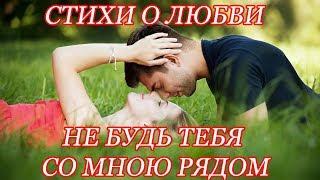 Стихи о любви _читает автор_ НЕ БУДЬ ТЕБЯ СО МНОЮ РЯДОМ