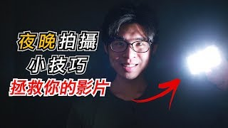 『由你決定!』夜晚拍攝小技巧!影片畫質瞬間提升?! Aputure愛圖仕 AL-M9