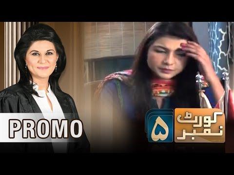 Mohabbat Kisi Ki Badnami Kisi Aur Ki | Court No.5 | SAMAA TV | Promo | 28 Feb 2017