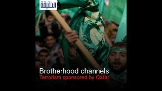 #الحقيقة | Brotherhood channels.. Terrorism sponsored by Qatar