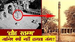जानिए 'लौह स्तम्भ' को क्यों नहीं लगता ज़ंग? | Iron Pillar of Delhi History in Hindi