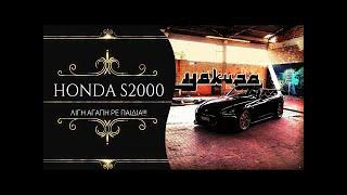 HONDA S2000 - Λίγο αγάπη ρε παιδιά!