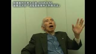 【陪審裁判を考える会2008.9.30】後藤昌次郎「酒鬼薔薇事件と刑事司法」
