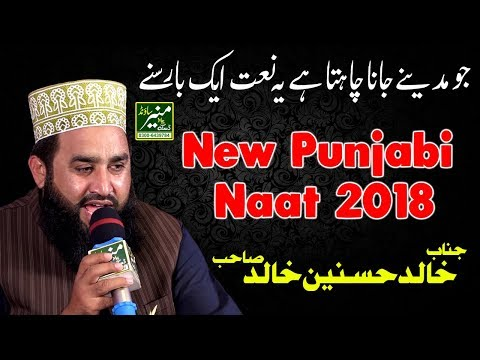 New Punjabi Naat 2018 | Khalid Husnain Khalid Naats 2018 | Beautiful Urdu/Hindi Naat Sharif 2018