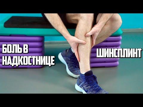 Болят кости на ногах ниже колена лечение