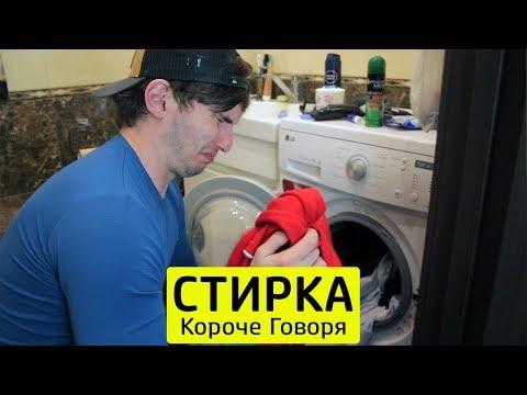 КОРОЧЕ ГОВОРЯ, СТИРКА - ТимТим.