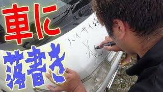 リスナーさんにお願いされ車のフロントにサインを描くことに・・・。 釣...
