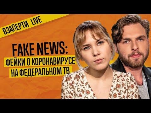 Федеральное ТВ врет о коронавирусе! Ютуб-канал FAKE NEWS о теориях заговора и фейках