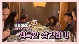 [Wedding] #4. 행복한 상견례 | 리얼상견례상…