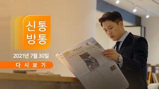 [TV CHOSUN LIVE] 7월 30일 (금) 신통방통 - 종로 '쥴리 벽화' 앞 난장판