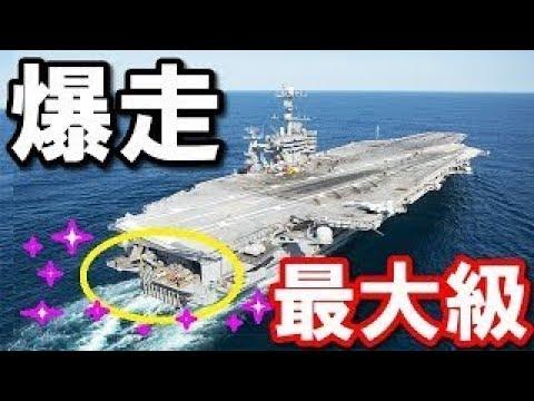 【衝撃】日本の海上自衛隊が空母建造を計画? 世界最大級の原子力空母の最高速度が凄かった! 驚愕の事実!『海外の反応』 ! ! !