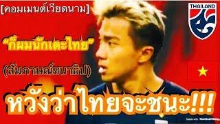 คอมเมนต์ชาวเวียดนาม หลังชนาธิปให้สัมภาษณ์สื่อเหงียน ทัพดาวทองแข็งแกร่ง แต่หวังพาทีมชาติไทยคว้าชัยชนะ