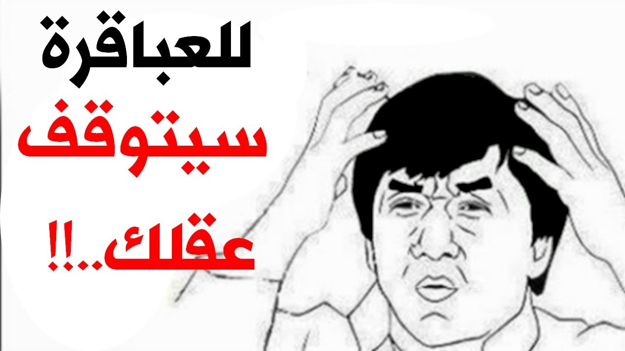 6 الغاز مستحيل تجيب عليهم مهما كان عمرك..!!