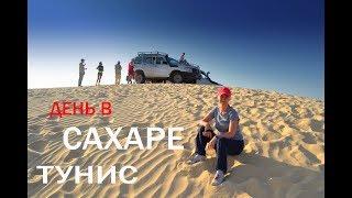 Пустыня Сахара. Джиппинг. Римский колизей.Что делать в Тунисе.
