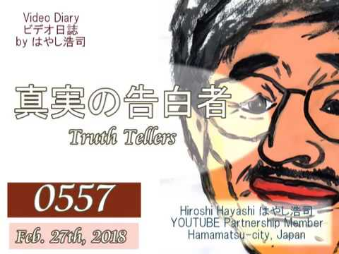 0557 Video Diary ビデオ日誌「真実の告白者」「福島第一原発事故の謎」byはやし浩司Hiroshi Hayashi, Feb  27th, 2018