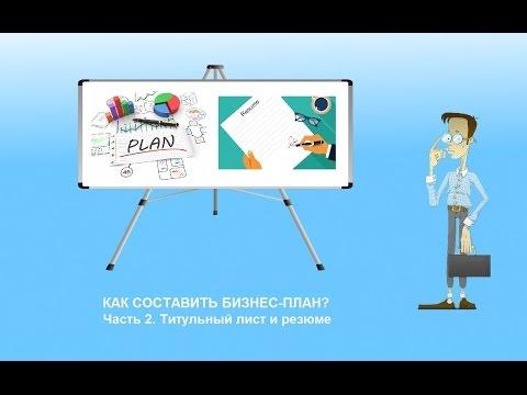 Как составить бизнес план | Титульный лист и резюме