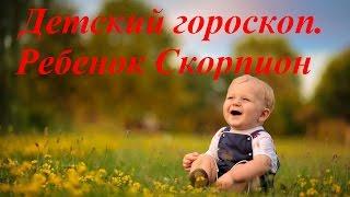 видео Ребенок Скорпион