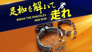ゴスペル キリスト教会映画「足枷を解いて走れ」神はわが牧者、わが力 予告編 HD2018 日本語吹き替え
