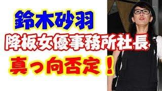 鈴木砂羽さんの会見を受けて、2降板女優の事務所社長が反論! 鳳恵弥 動画 28