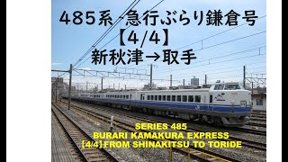 485系 急行ぶらり鎌倉号 新秋津→取手(4/4)SERIES 485 BURARI KAMAKURA Express from ShinAkitsu to Toride