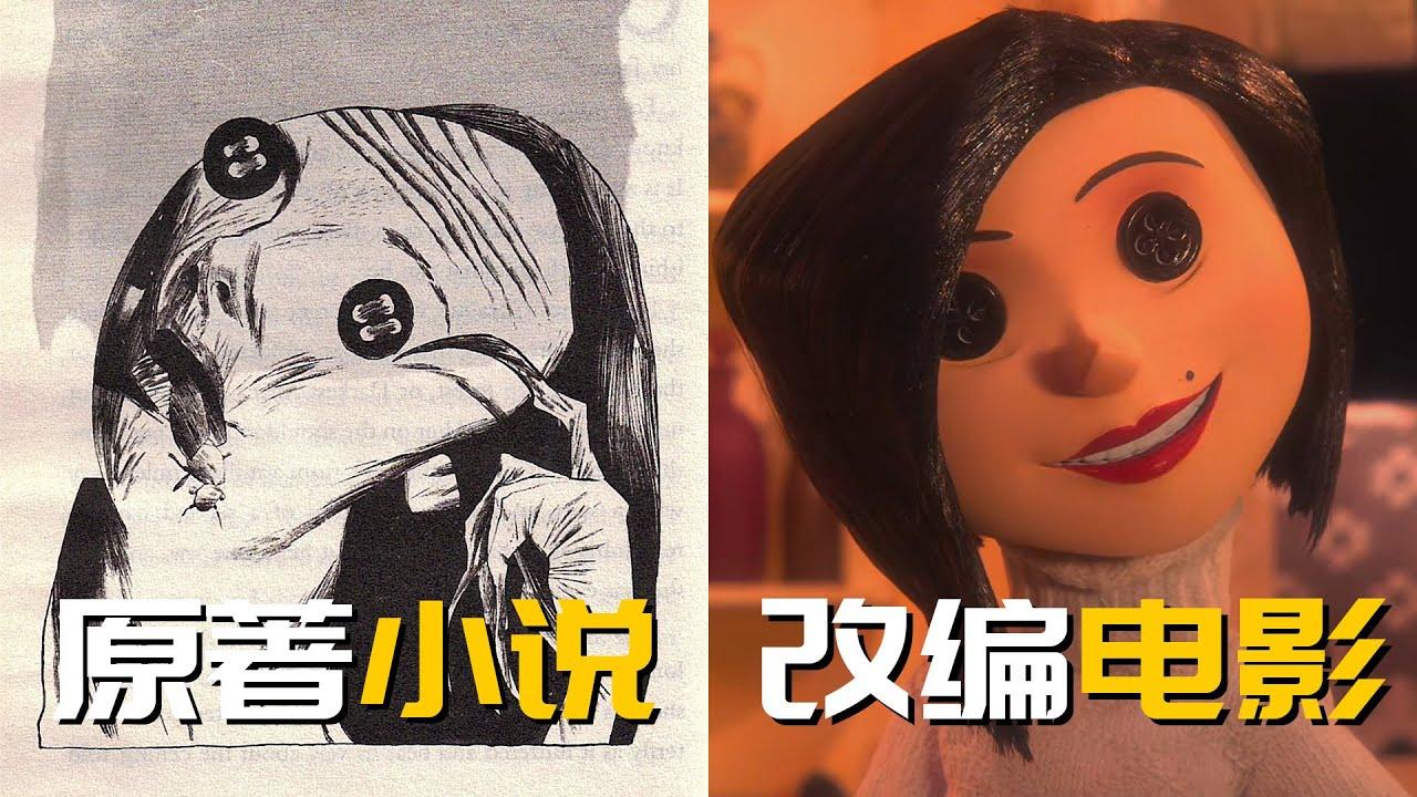 《第十四道門/鬼媽媽》製作的幕後故事