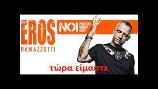 Testo o cuore - Eros Ramazzotti ft. Club Dogo greek subs