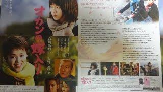 オカンの嫁入り 2010 映画チラシ 2010年9月4日公開 シェアOK お気軽に ...