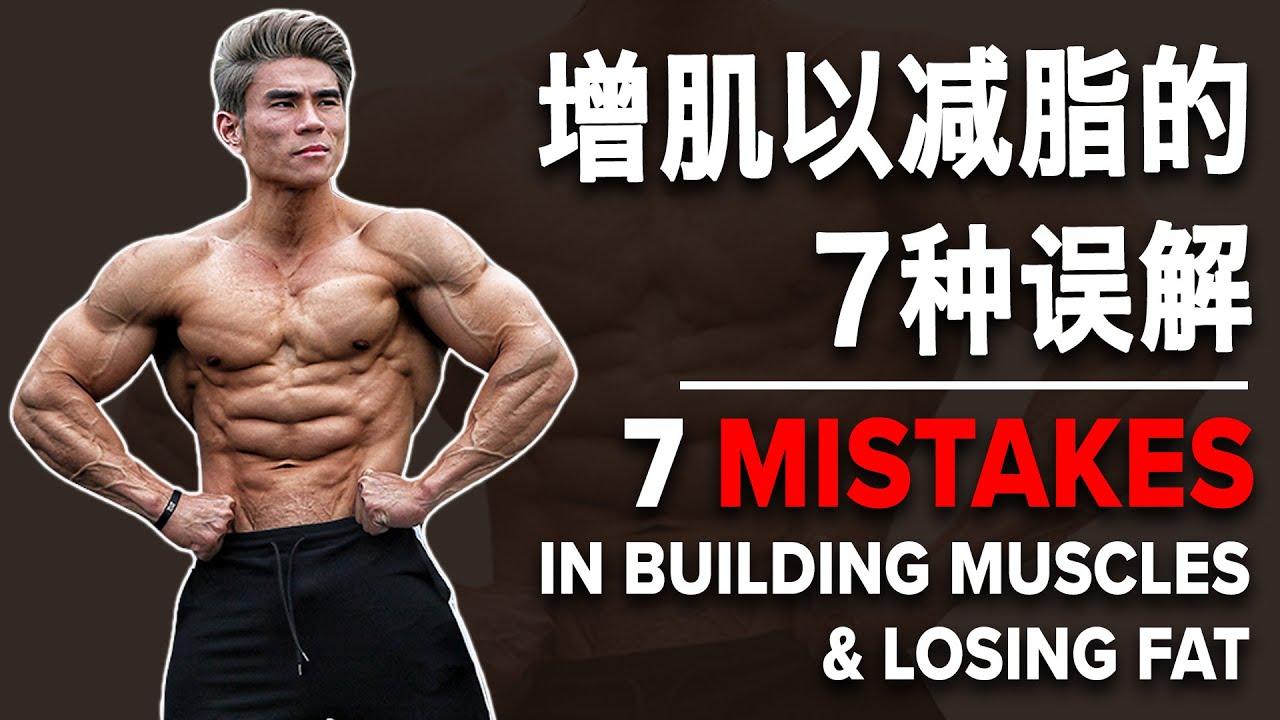 增肌以减脂的7种误解 | 7 Mistake in Building Muscles & Losing Fat | Terrence Teo IFBB Pro