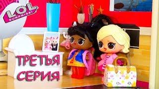 Куклы ЛОЛ Сюрприз сериал МОЯ ВСЕЛЕННАЯ 3 серия Мультик LOL Surprise Dolls