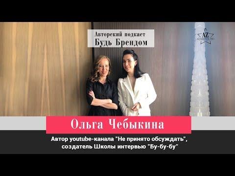 """Ольга Чебыкина — о канале """"Не принято обсуждать"""", секреты успешного интервью и как находить гостей"""
