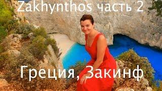 Греция, Закинф (часть 2) Бухта Навайо, парк Аскос, храмы, пляжи, таверны(Это вторая часть видео о нашем семейном путешествии на греческий остров Закинф. Греция невероятно красивая..., 2015-05-16T22:22:13.000Z)