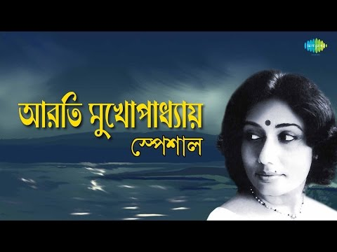 Weekend Classics Radio Show | Aarati Mukherjee Bengali Special | Hd Songs Jukebox