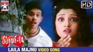 February 14 Tamil Movie Songs HD | Laila Majnu Video Song | Bharath | Renuka Menon | Bharathwaj
