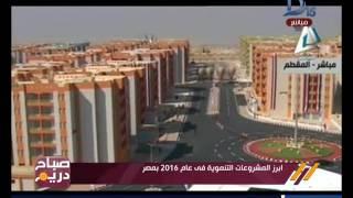 صباح دريم | أبرز المشروعات التنموية في عام 2016 بمصر