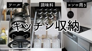 【キッチン収納】調味料や調理器具を100均アイテムで隠す収納に変更。コンロ周りをスッキリさせて掃除も楽に!